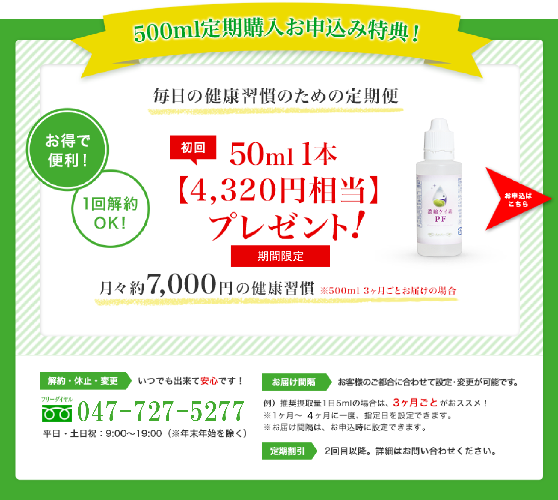 500ml定期購入お申込み特典! 初回 50ml1本【4,320円相当】プレゼント