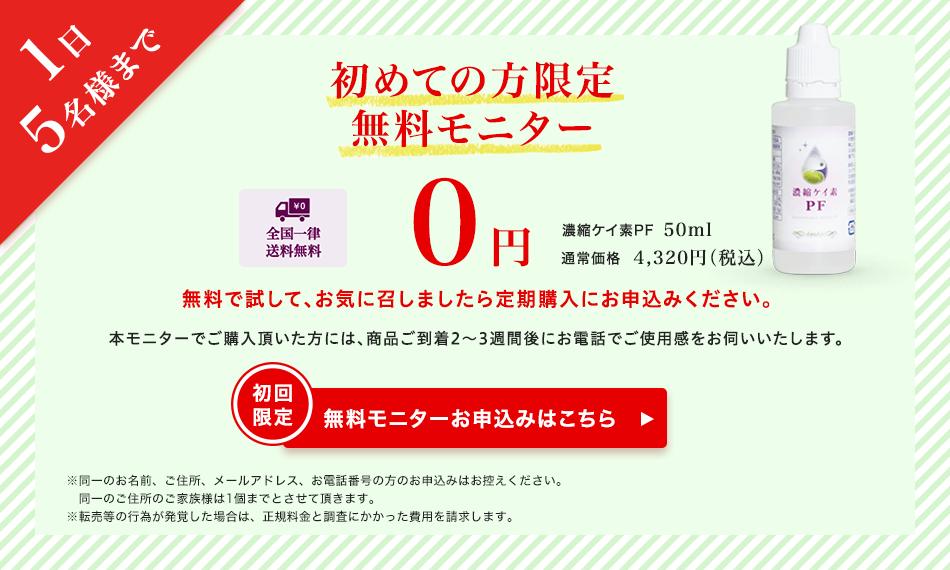 1日5名様まで 初めての方限定無料お試し0円