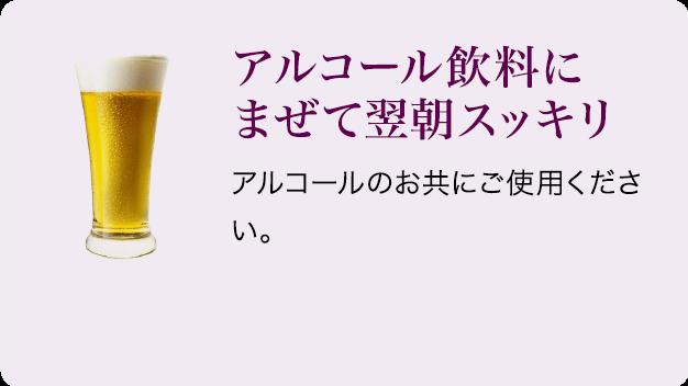 アルコール飲料にまぜて翌朝スッキリ アルコールのお共にご使用ください。