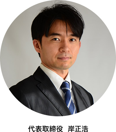 代表取締役 岸正浩