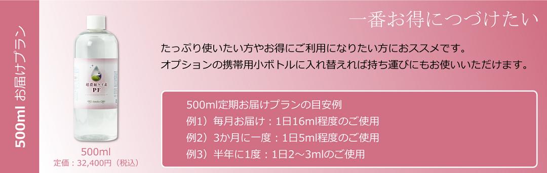定期お届け超濃縮ケイ素PF500ml
