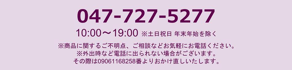 047-727-5277/9:00~19:00 ※年末年始を除く※回線の状況によっては1~2分お待たせする場合がございます