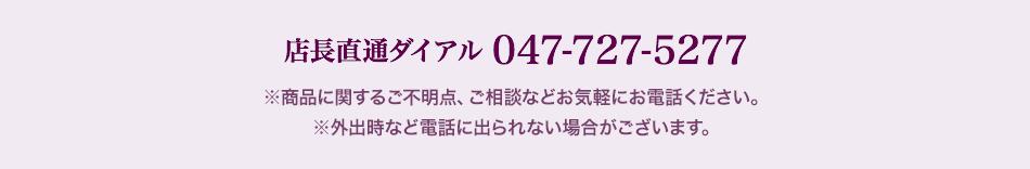 店長直通ダイヤル 047-727-5277 ※商品に関するご不明点、ご相談などお気軽にお電話ください。※外出時など電話にでられない場合がございます。
