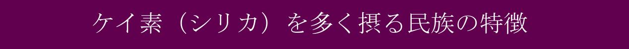 ケイ素(シリカ)を多く摂る民族の特徴