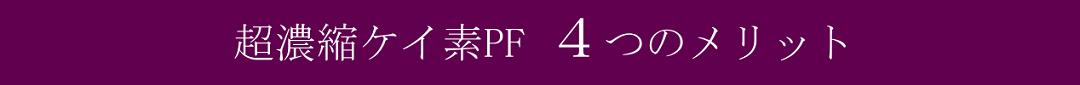 超濃縮ケイ素PF6つのメリット
